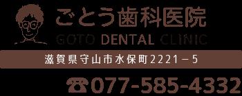 ごとう歯科医院 〒524-0102 滋賀県守山市水保町2221-5 電話0775854332