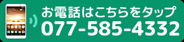 0775854332